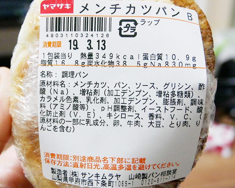 デイリーヤマザキ「メンチカツパン(120円)」原材料名・カロリー