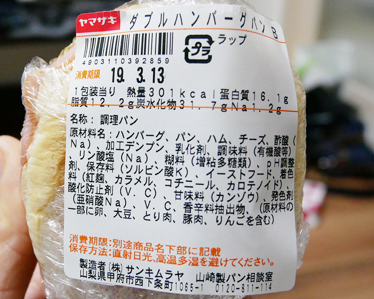デイリーヤマザキ「ダブルハンバーグパン[ハム&チーズ](165円)」原材料名・カロリー