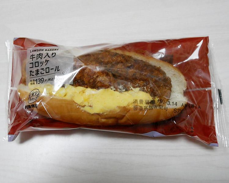 牛肉入りコロッケたまごロール(150円)