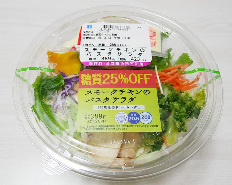 スモークチキンのパスタサラダ(420円)
