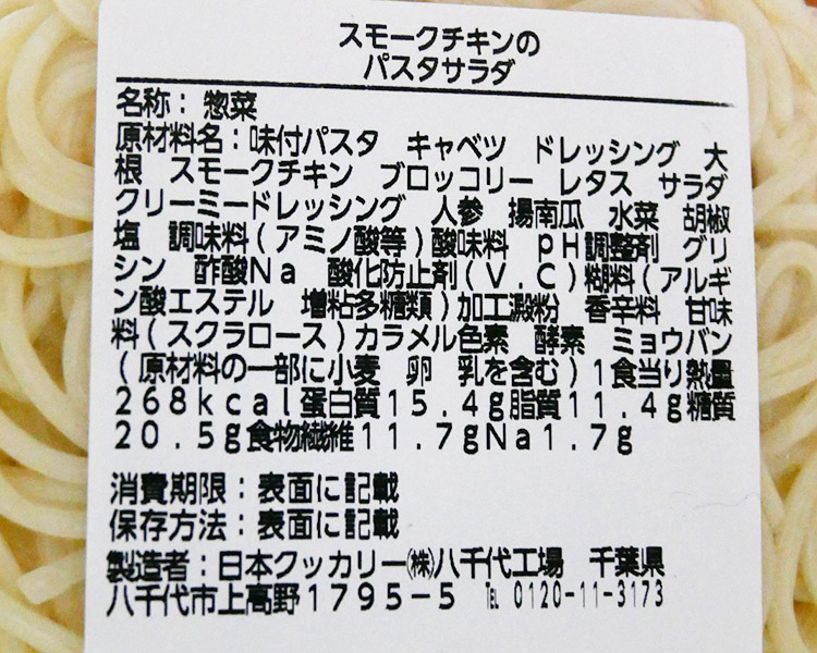 ローソン「スモークチキンのパスタサラダ(420円)」の原材料・カロリー