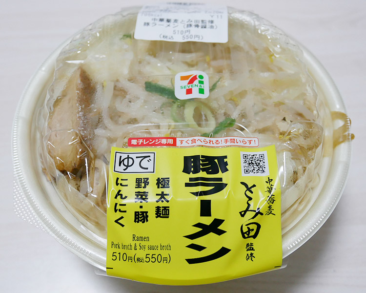 中華蕎麦とみ田監修 豚ラーメン[豚骨醤油](550円)