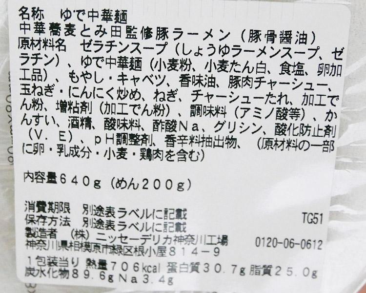 セブンイレブン「中華蕎麦とみ田監修 豚ラーメン[豚骨醤油](550円)」の原材料・カロリー
