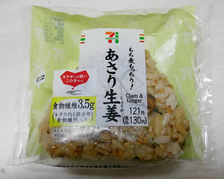 もち麦もっちり!あさり生姜おにぎり(130円)