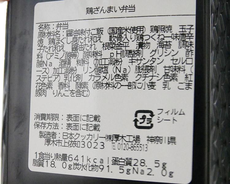 ローソン「鶏ざんまい弁当(498円)」原材料名・カロリー