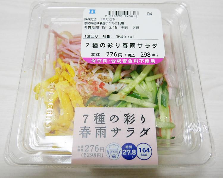 7種の彩り春雨サラダ(298円)