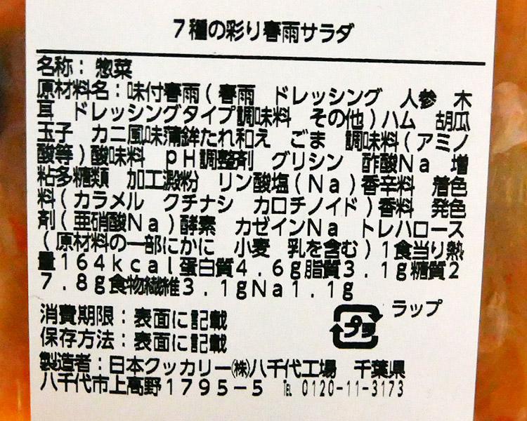 ローソン「7種の彩り春雨サラダ(298円)」の原材料・カロリー