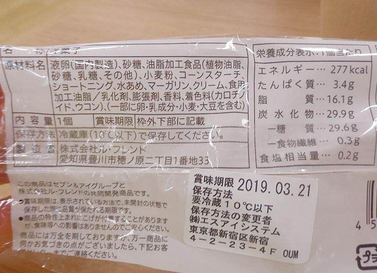 セブンイレブン「しっとりバウムクーヘン(149円)」原材料名・カロリー