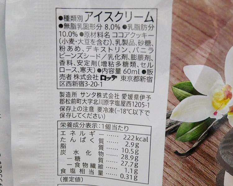 セブンイレブン「ほろにがココアのクッキーサンド(181円)」の原材料・カロリー