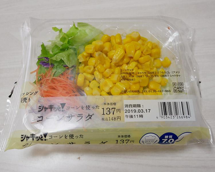 「シャキッと!コーンサラダ(148円)」と「焙煎胡麻ドレッシング(31円)」