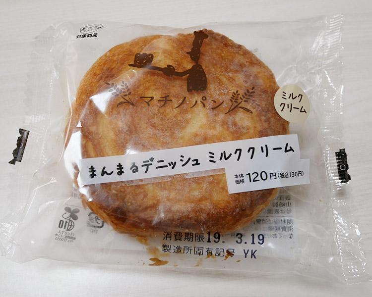 マチノパン まんまるデニッシュ ミルククリーム(130円)