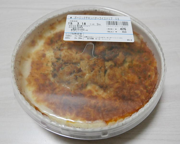 ガーリックチキンのバターライスドリア(460円)