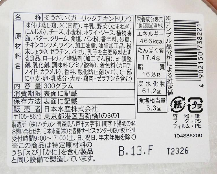 ローソン「ガーリックチキンのバターライスドリア(460円)」の原材料・カロリー