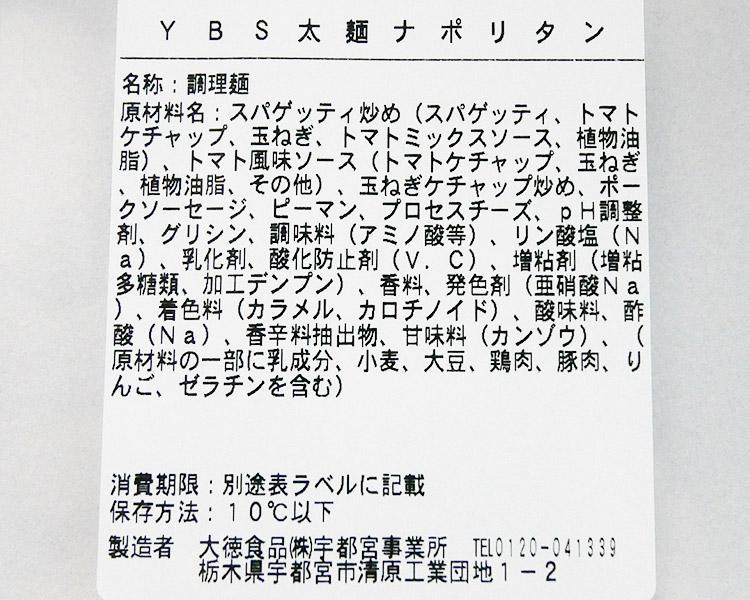 デイリーヤマザキ「太麺ナポリタン(398円)」の原材料・カロリー