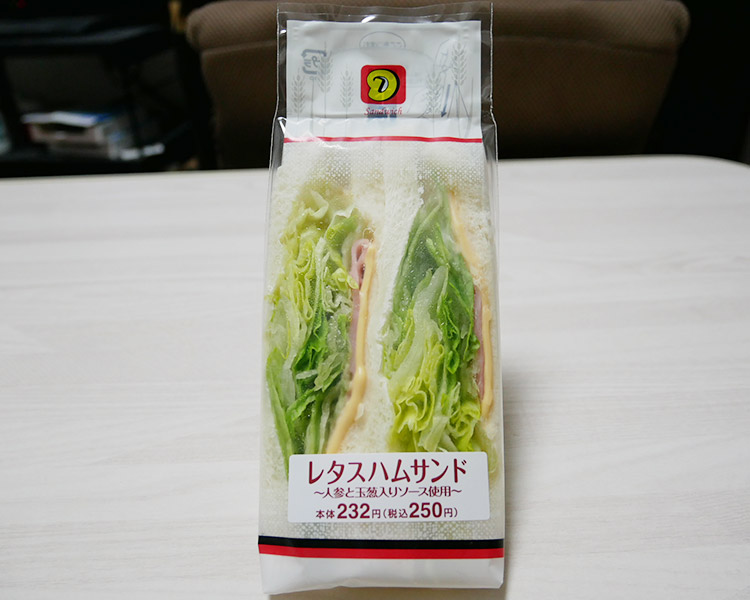 レタスハムサンド(250円)