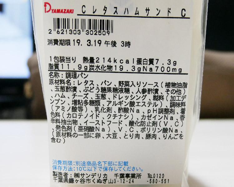 デイリーヤマザキ「レタスハムサンド(250円)」原材料名・カロリー