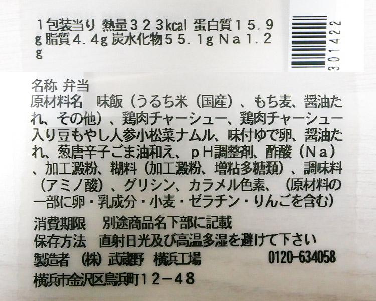 セブンイレブン「しっとり国産鶏むねチャーシュー御飯[もち麦](340円)」原材料名・カロリー