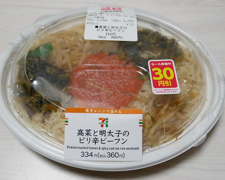高菜と明太子のピリ辛ビーフン(360円)
