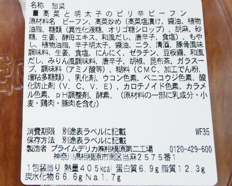 セブンイレブン「高菜と明太子のピリ辛ビーフン(360円)」の原材料・カロリー