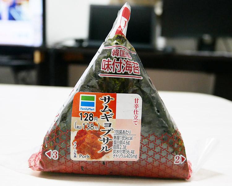 サムギョプサルおにぎり(138円)