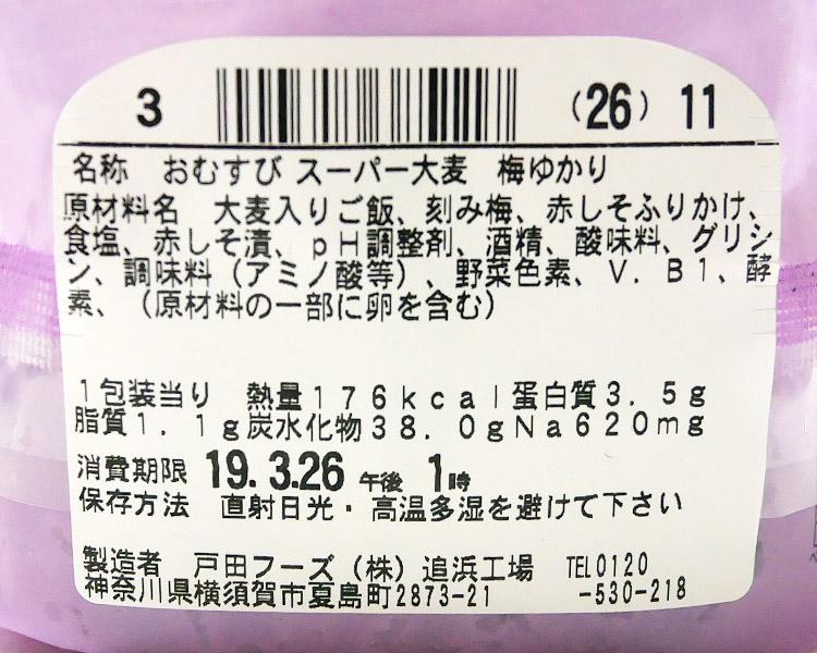 梅ゆかりおにぎり(120円)