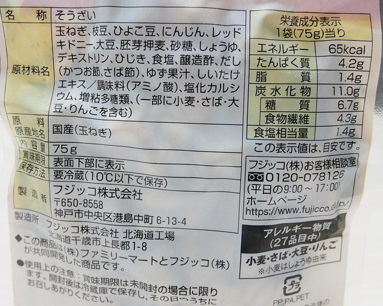 ファミリーマート「4種の豆とひじきの和風サラダ(127円)」の原材料・カロリー