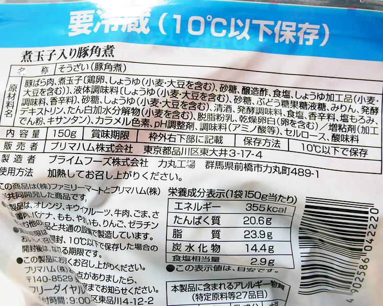 ファミリーマート「煮玉子入り豚角煮(358円)」の原材料・カロリー
