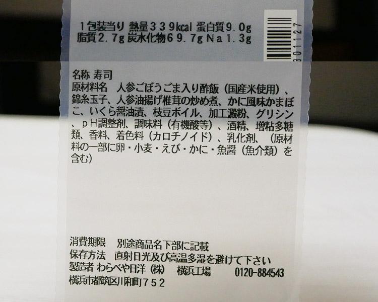 セブンイレブン「いくら五目ちらし寿司(360円)」原材料名・カロリー