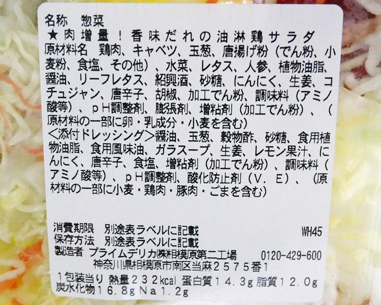 セブンイレブン「香味だれの油淋鶏サラダ(399円)」の原材料・カロリー