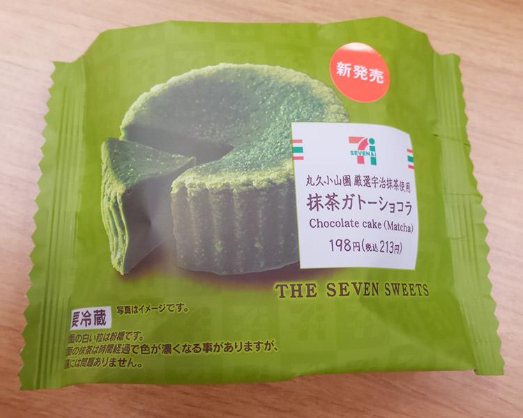 丸久小山園厳選宇治抹茶使用 抹茶ガトーショコラ(213円)