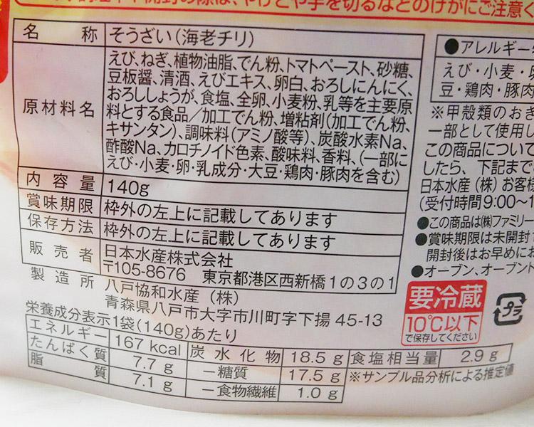 ファミリーマート「旨辛ソースの海老チリ(311円)」原材料名・カロリー