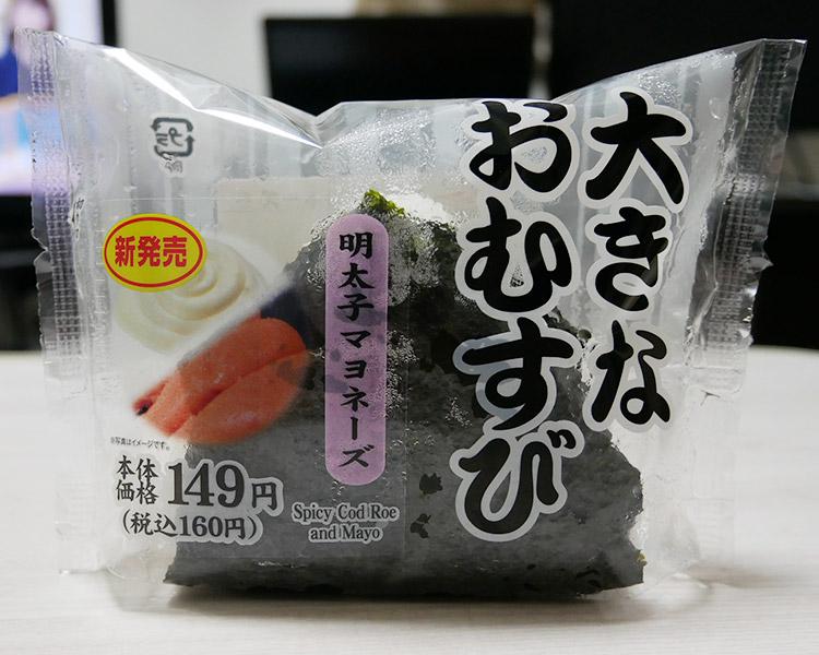 大きなおむすび[明太子マヨネーズ](160円)