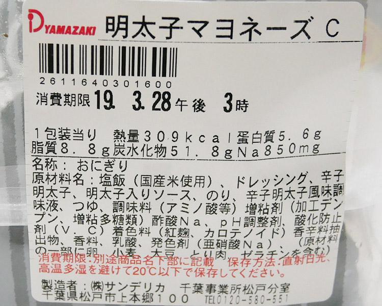デイリーヤマザキ「大きなおむすび[明太子マヨネーズ](160円)」原材料名・カロリー