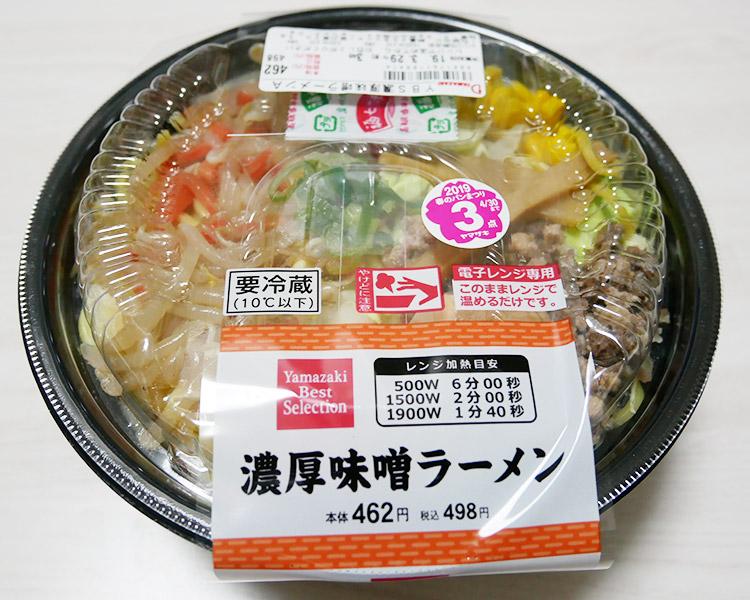 濃厚味噌ラーメン(498円)