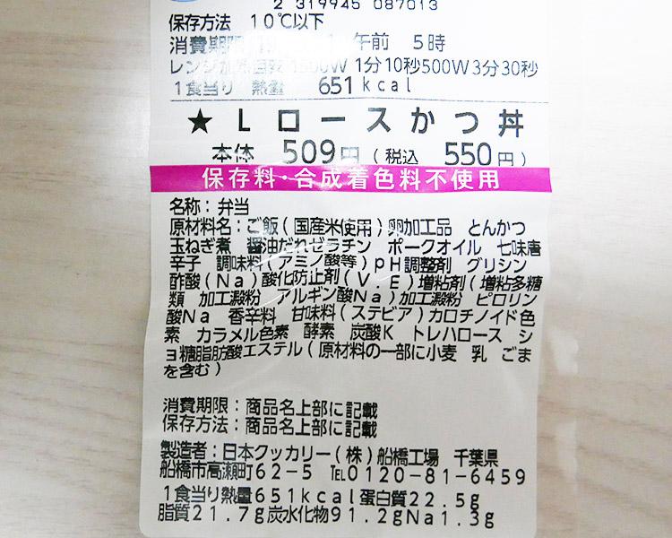 ローソン「ふわとろ玉子のロースかつ丼(550円)」原材料名・カロリー