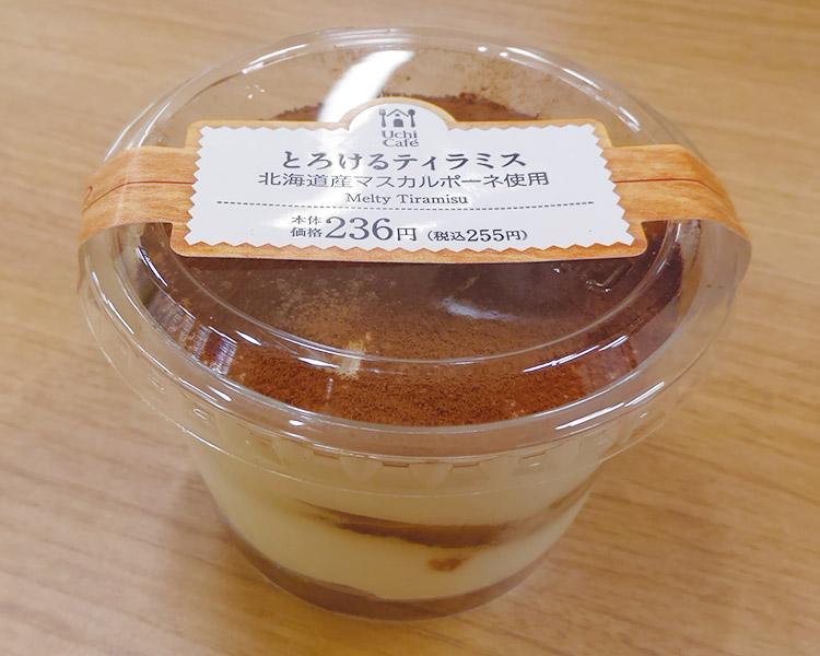 とろけるティラミス(255円)
