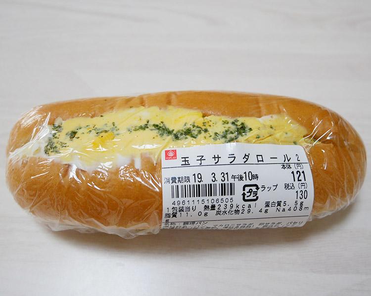 玉子サラダロール(130円)