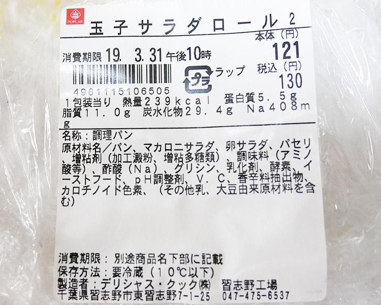 ポプラ「玉子サラダロール(130円)」原材料名・カロリー