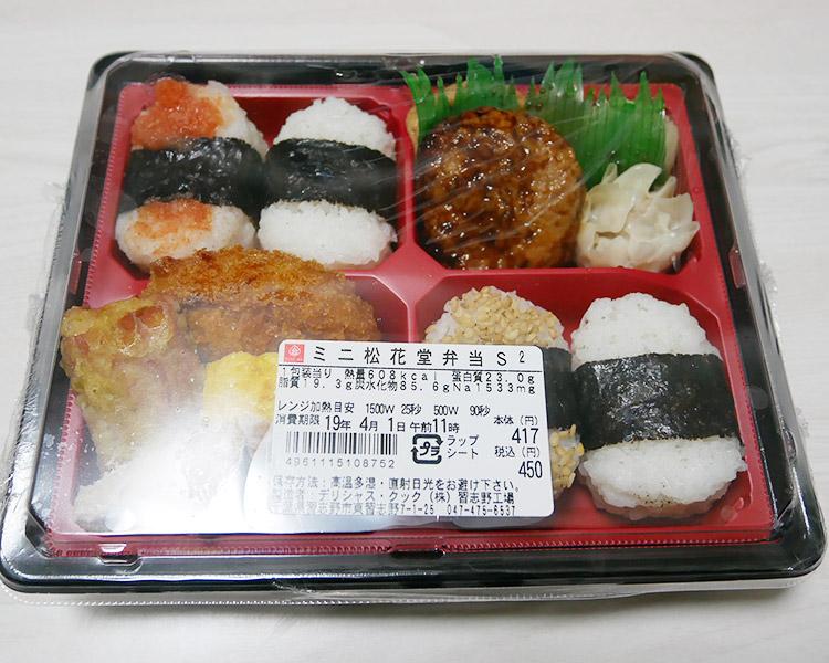 ミニ松花堂弁当(450円)