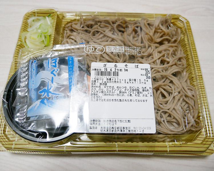 ざるそば(350円)