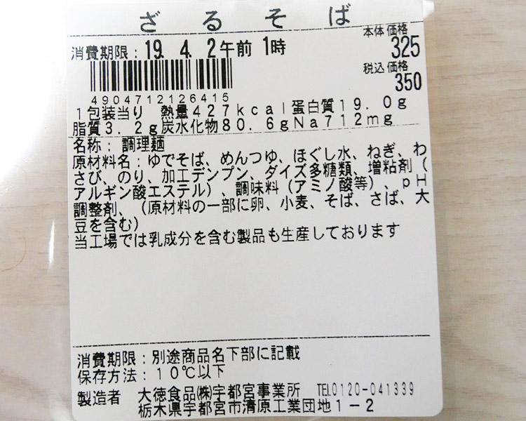 ポプラ「ざるそば(350円)」原材料名・カロリー