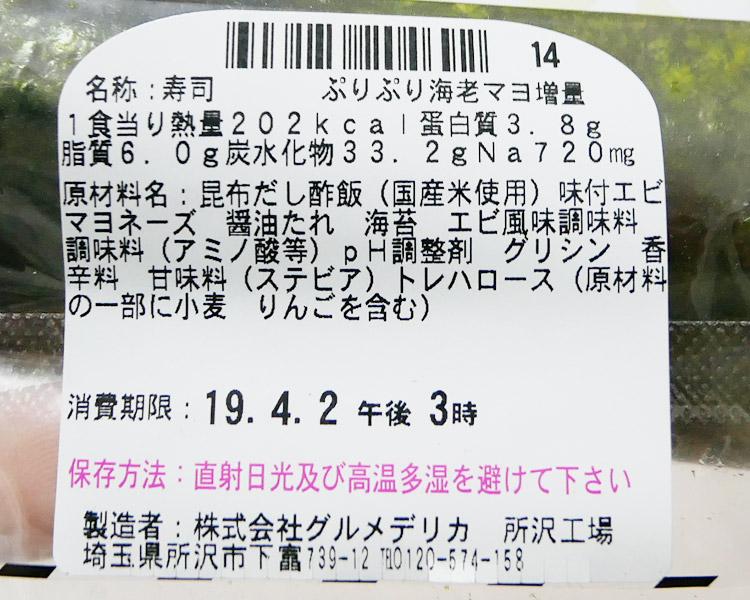 ローソン「手巻寿司 ぷりぷり海老マヨ(160円)」原材料名・カロリー