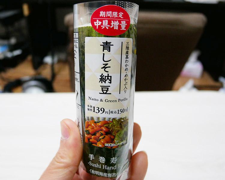手巻寿司 青しそ納豆(150円)