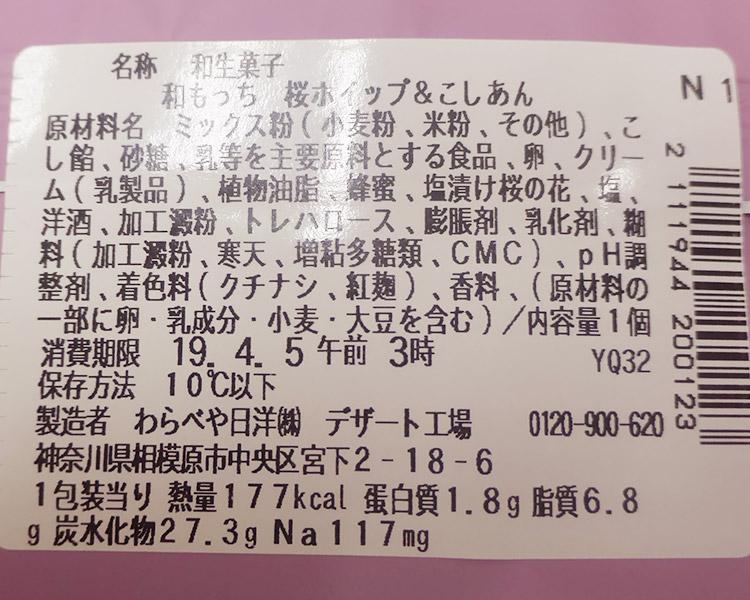 セブンイレブン「うす~い和もっち巻き桜ホイップ&こしあん(145円)」原材料名・カロリー