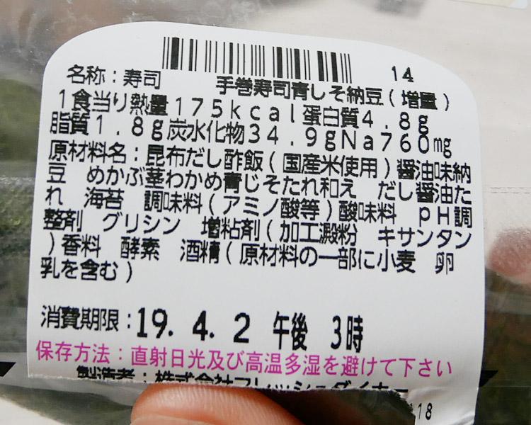 ローソン「手巻寿司 青しそ納豆(150円)」原材料名・カロリー