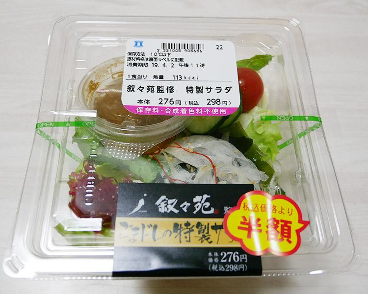 叙々苑監修ごまドレの特製サラダ(298円)