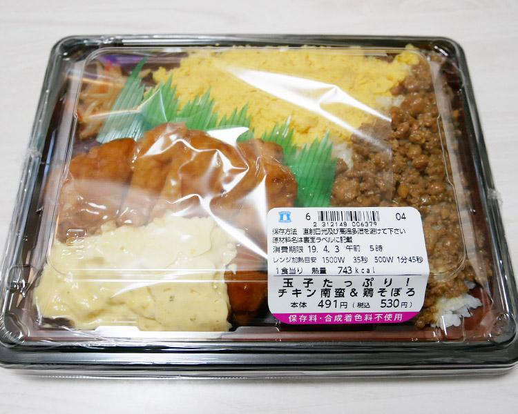 玉子たっぷり!チキン南蛮&鶏そぼろ弁当(530円)