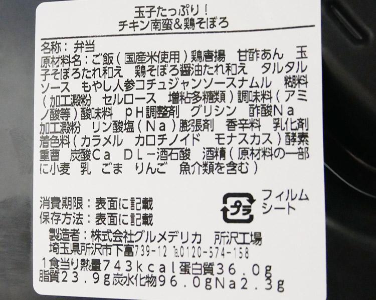 ローソン「玉子たっぷり!チキン南蛮&鶏そぼろ弁当(530円)」原材料名・カロリー