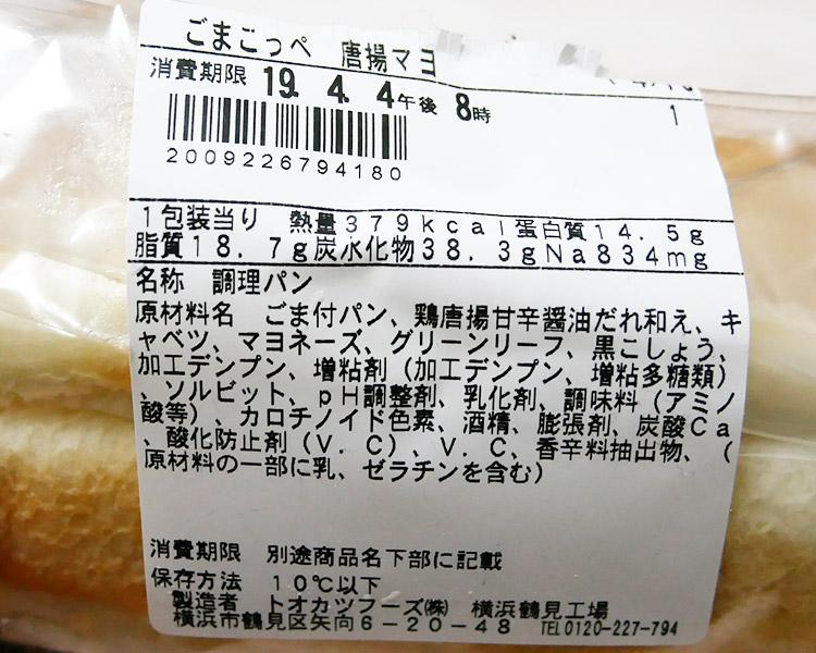 ファミリーマート「ごまこっぺ 唐揚マヨ(250円)」の原材料・カロリー