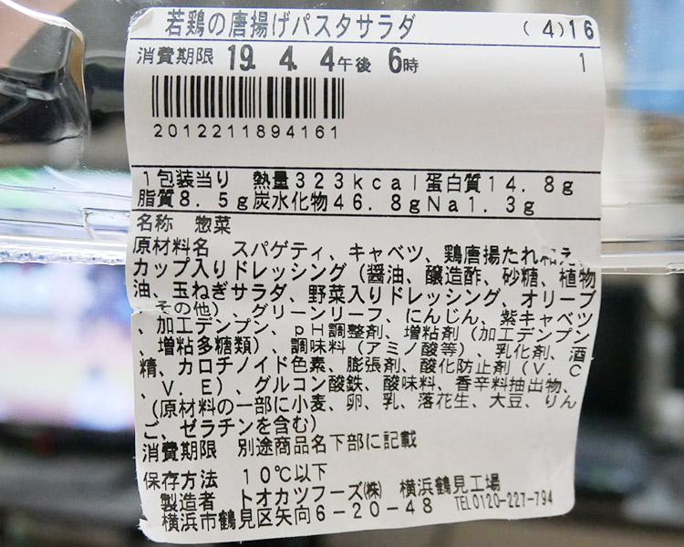 ファミリーマート「若鶏の唐揚げパスタサラダ(320円)」原材料名・カロリー